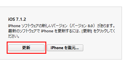 iOS8への更新-ボタン