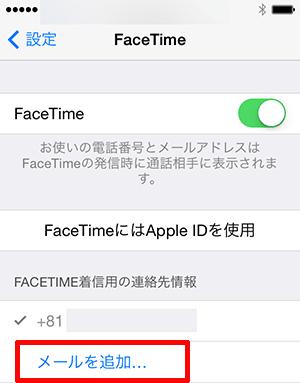 FaceTime着信用の連絡先情報設定画面_任意のメールアドレスの追加