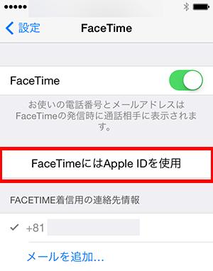 FaceTime着信用の連絡先情報設定画面_AppleID設定