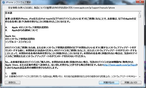 iOSライセンス利用確認画面