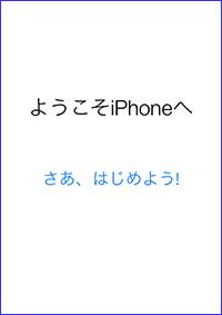iphoneの初期設定画面1