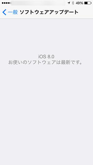iPhone5Sのシステム情報画面_iOS8