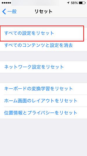 iOS8_すべての設定のリセット項目