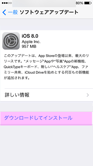 iOS8アップデート_WiFi接続ソフトウェアアップデート画面