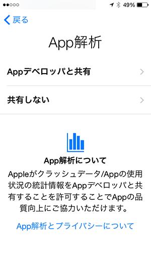 iPhoneのiOS8アップデート方法_APP解析確認画面