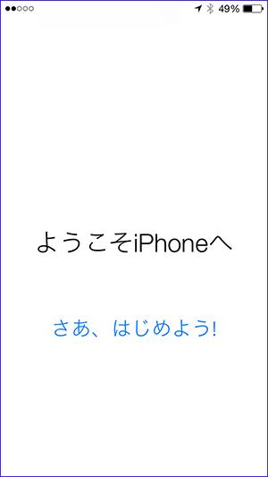 iPhoneのiOS8アップデート方法_完了画面