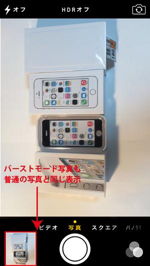 標準カメラアプリ_バーストモード写真の表示01