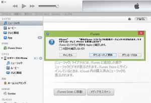 iOS8への更新案内画面