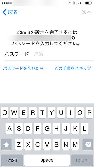 iPhoneのiOS8アップデート方法_iCloud設定画面