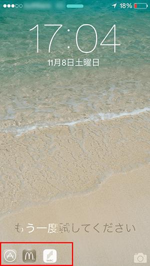 ios8_おすすめapp