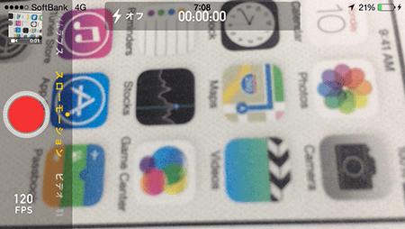 ios8_カメラアプリ_スローモーション撮影