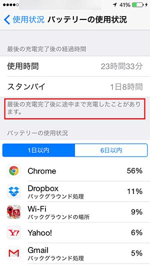 ios8_アプリ電池使用量状況画面07
