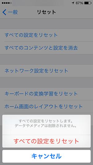 iOS8_すべての設定のリセット確認画面