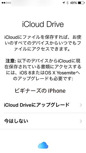 iPhoneのiOS8アップデート方法_iCloudDrive確認