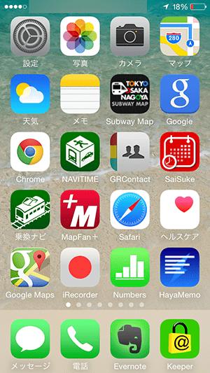 iphone5S_ios8画面