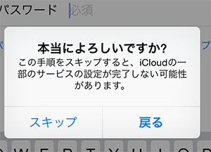 iPhoneのiOS8アップデート方法_iCloud設定スキップ確認画面