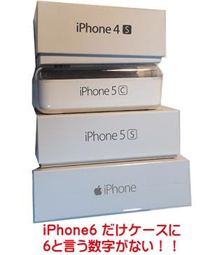 iPhone4-6ケース画像