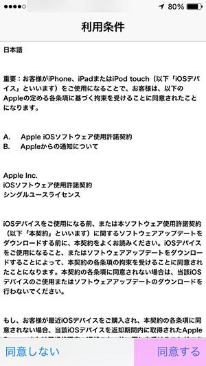 iOS8アップデート_WiFi接続利用規約画面