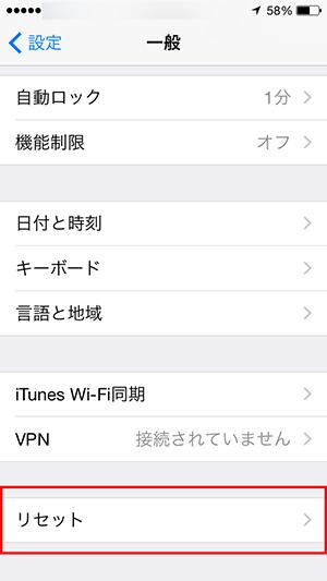 ネットワーク設定のリセット01