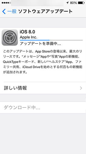 iOS8アップグレード_WiFi接続ダウンロード中画面