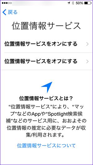 iPhoneのiOS8アップデート方法_位置情報サービス設定画面