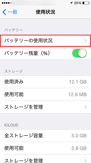 ios8_アプリ電池使用量状況画面03