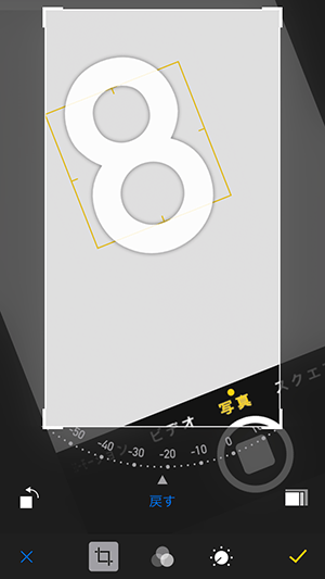 ios8_カメラアプリ_トリミング機能画面