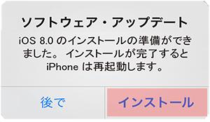 iOS8へのアップグレード_インストール確認画面