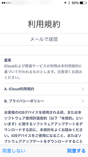 iPhoneのiOS8アップデート方法_利用規約確認画面