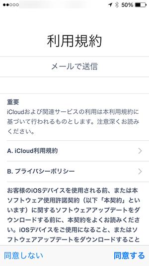 iPhoneのiOS8アップグレード方法_利用規約確認画面