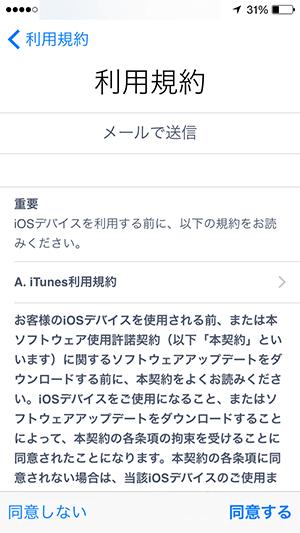 iOS8_子供用AppleID_iTunes利用規約画面