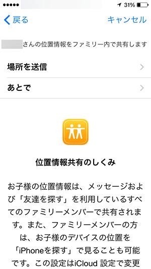 iOS8_子供用AppleID_位置情報設定画面