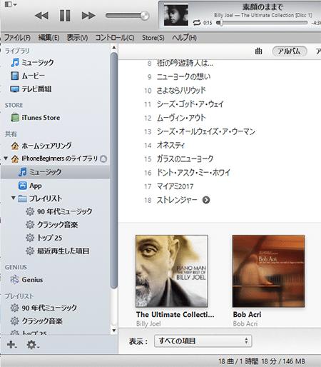 iTunes_ホームシェアリング共有中画面