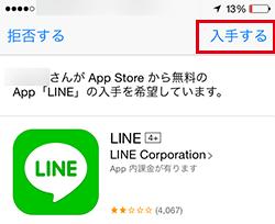 ファミリー共有管理者側_アプリ購入承認処理画面_無料アプリの場合