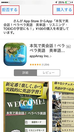 ファミリー共有管理者側_アプリ購入承認処理画面