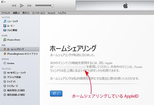 iTunes_ホームシェアリング完了画面