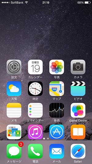 iPhone6のReachability(リーチビリティ)機能