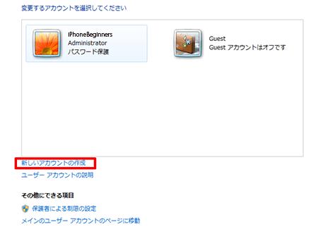 Windows7ユーザーアカウント追加画面