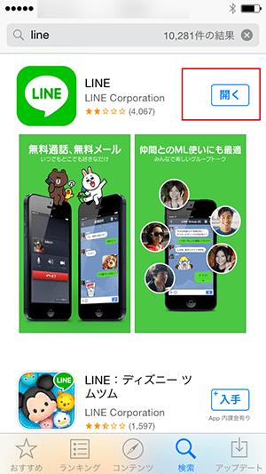 ファミリー共有_子供側iPhoneの購入承認後のアプリ画面