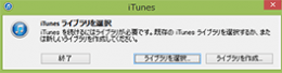 iTunes_ライブラリー選択画面_small