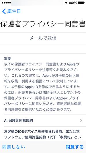 iOS8_保護者プライバシー同意確認画面