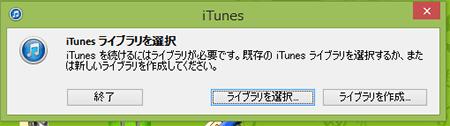 iTunes_ライブラリ―作成画面