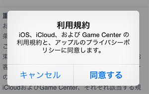 iOS8_子供用AppleID_iOS利用規約確認画面