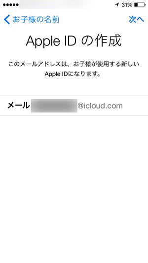 iOS8_子供用AppleID作成確認