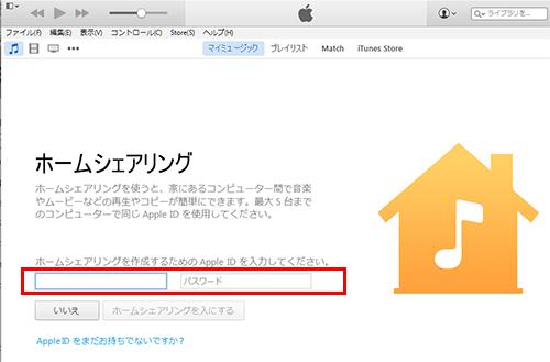 iTunes_ホームシェアリング_AppleIDサインイン