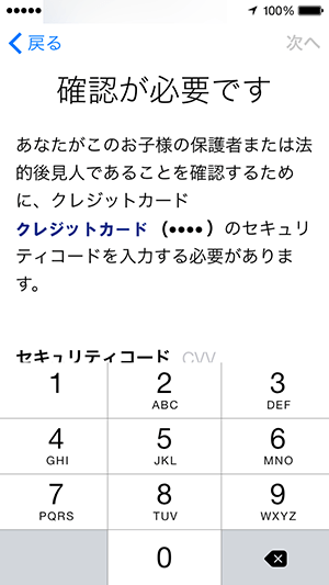 iOS8_保護者確認セキュリティコード入力画面