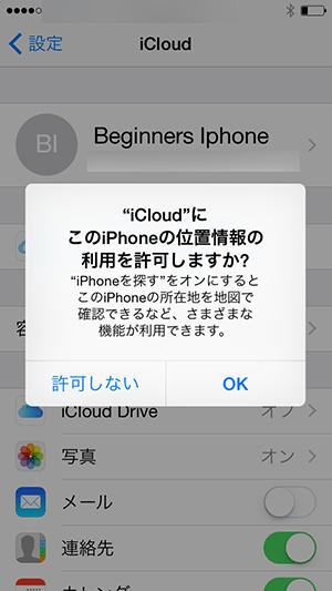 iCloud_位置情報の使用許可画面