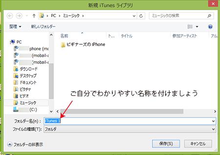 新規iTunesライブラリー作成画面2