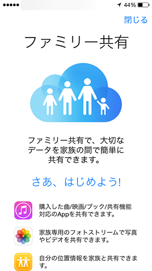 iOS8_ファミリー共有画面