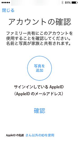 ios8_ファミリーメンバー登録AppleIDの確認画面